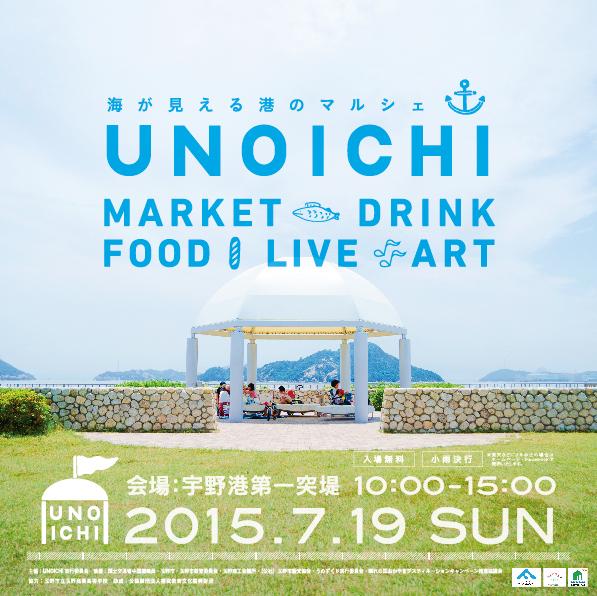 150616_unoichi_summer_web-01.jpg